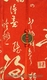 Chinese Silk Journal - Good Fortune, Wealth, Longevity, Happiness (Lined) #36