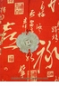 Chinese Silk Journal - Good Fortune, Wealth, Longevity, Happiness (Lined) #54