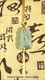 Chinese Silk Journal - Good Fortune, Wealth, Longevity, Happiness (Unlined)  #13