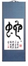 Chinese Wall Scroll / Chinese Zodiac Symbol - Snake #507
