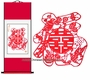 Chinese Wall Scroll - Paper Cuts / Good Fortune & Double Happiness #8