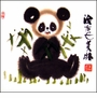 Chinese Watercolor Painting - Panda #20