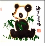 Chinese Watercolor Painting - Panda #21