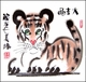 Chinese Zodiac Painting - Tiger