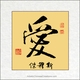 Custom Chinese Calligraphy - Love Symbol + Chinese Name Translation #4
