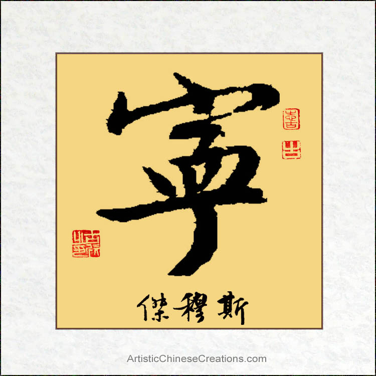 Custom Chinese Calligraphy Tranquility Symbol Chinese Name