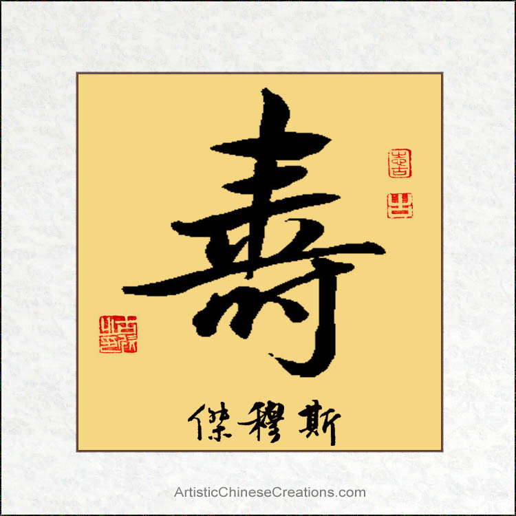 Customized chinese calligraphy longevity symbol