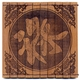 Engraved Chinese Bamboo Coaster - Wealth #6
