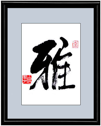 Framed Art Elegance 174 Oriental Framed Art Chinese