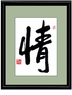 Framed Chinese Art - Passion / Love #172