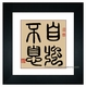 Framed Chinese Calligraphy - Constantly strive to become stronger #180