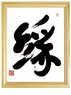 Framed Chinese Calligraphy - Fate