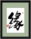 Chinese Calligraphy Framed Art - Fate #173