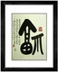 Framed Chinese Calligraphy - Good Fortune #89