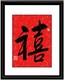 Framed Chinese Calligraphy - Happiness #14