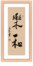Framed Chinese Calligraphy - Happiness & Harmony #56