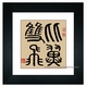 Framed Chinese Calligraphy - Happy Couple #179