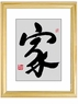 Framed Chinese Calligraphy - Home #15