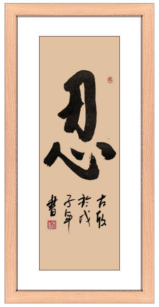 Framed Chinese Calligraphy Patience Asian Wall Decor