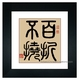 Framed Chinese Calligraphy - Perseverance #178