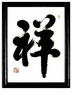 Framed Chinese Calligraphy - Prosperity