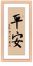 Framed Chinese Calligraphy - Safe & Sound #73