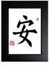 Framed Chinese Calligraphy - Serenity #19