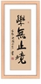 Framed Chinese Calligraphy - There Are No Limits To Learning #63
