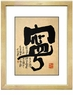Framed Chinese Calligraphy - Tranquility #88
