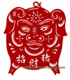 Large Chinese Paper Cuts - Auspicious Boar
