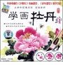 Learn Chinese Painting - How to Paint Peony #1 (VCD)