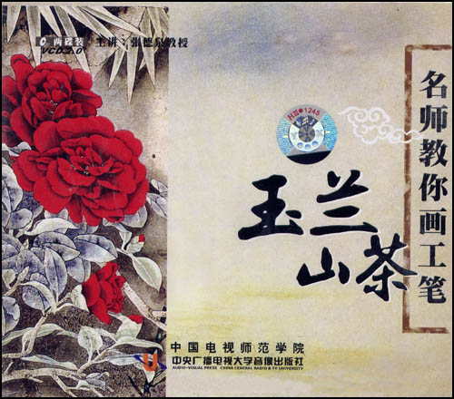 Learn Chinese Painting - How to Painting Flowers in GongBi