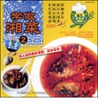 Learn to Cook Chinese Food - Hunan Dishes (VCD) #2