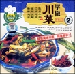 Learn to Cook Chinese Food - Sichuan Dishes (VCD) #2