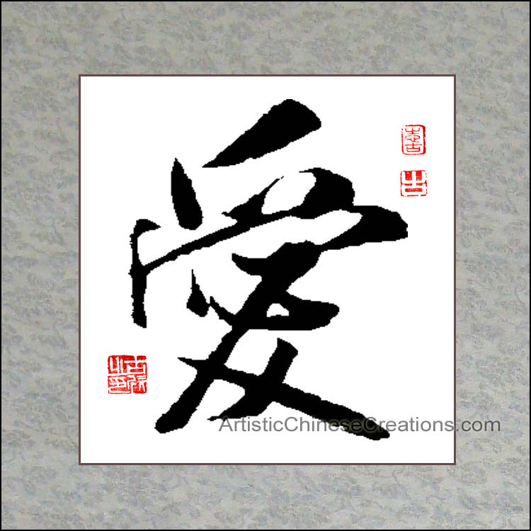 Chinese Calligraphy Meaningful Words Chinese Good Fortune Symbol