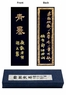 Premium Chinese Calligraphy / Painting Ink Stick (Black) #19