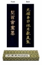 Premium Chinese Calligraphy / Painting Ink Stick (Black) #21