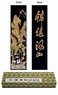 Premium Chinese Calligraphy / Painting Ink Stick - Landscape / Calligraphy (Black) #16