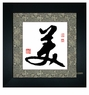 Professional Chinese Calligraphy Framed Art - Beauty #194