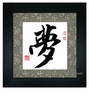 Professional Chinese Calligraphy Framed Art - Dream #193