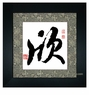 Professional Chinese Calligraphy Framed Art - Joy #196