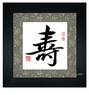 Professional Chinese Calligraphy Framed Art - Longevity #191