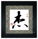 Professional Chinese Calligraphy Framed Art - Outstanding #192