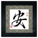Professional Chinese Calligraphy Framed Art - Serenity #197