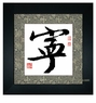 Professional Chinese Calligraphy Framed Art - Tranquility #190