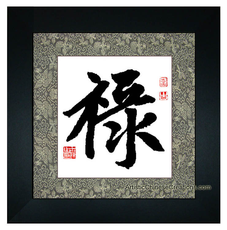 Professional Chinese Calligraphy Framed Art Wealth