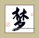Small Chinese Calligraphy Artwork - Dream #15