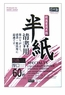 Specialty Japanese Calligraphy Paper (60 Sheets) #10