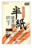 Specialty Japanese Calligraphy Paper (60 Sheets) #11