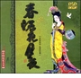 Traditional Chinese Music - Chinese Folk Music Album (CD)